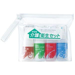 (まとめ) サラヤ 介護衛生キット1セット【×3セット】