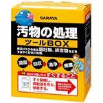(まとめ) サラヤ 汚物の処理ツールBOX【×3セット】