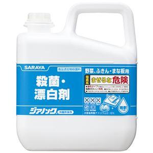 (まとめ)殺菌・漂白剤  ジアノック 5Kg3本【×3セット】