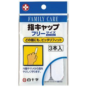 (まとめ) 白十字 FC指キャップ 46211/3本【×30セット】