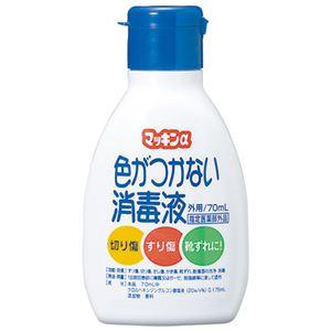 (まとめ) 玉川衛材 色がつかない消毒液 マッキンα 70ml【×10セット】