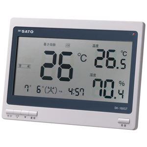 (まとめ) 佐藤計量器 熱中症指数計SK160GT 831100【×3セット】