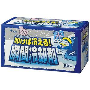 (まとめ) 扶桑化学 叩けば冷える瞬間冷却剤5パック入り【×10セット】 - 拡大画像