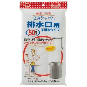 (まとめ) ボンスター ごみシャット不織布排水口用 50枚【×30セット】