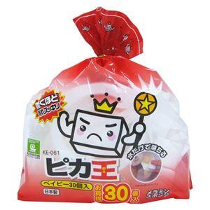 (まとめ) ワイズ ピカ王 ベイビー KE-061 30個【×10セット】