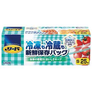 (まとめ) ライオン リード冷凍も冷蔵も新鮮保存バッグ S 25枚【×10セット】