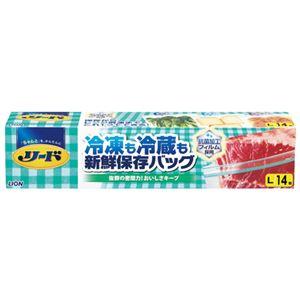 (まとめ) ライオン リード冷凍も冷蔵も新鮮保存バッグ L 14枚【×10セット】