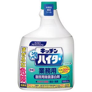 (まとめ) 花王 キッチン泡ハイター業務用つけかえ用1000mL【×10セット】