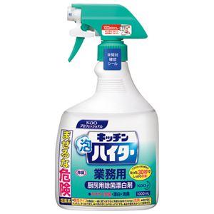 (まとめ) 花王 キッチン泡ハイター 業務用 本体 1000mL【×10セット】