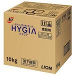 (まとめ) ライオン トップHYGIA(ハイジア) 業務用 10kg【×3セット】