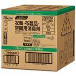 花王 リセッシュ除菌EXグリーンハーブの香り 10L