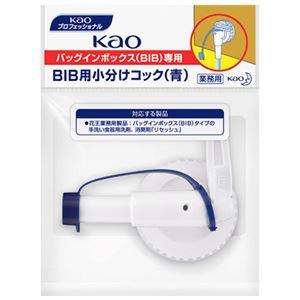 (まとめ) 花王 バッグインボックス専用小分けコック 青【×30セット】