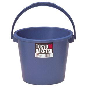 (まとめ) 台和 東京バケツ 10型 B-10【×10セット】 - 拡大画像