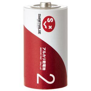 (まとめ) スマートバリュー アルカリ乾電池!) 単2×2本 N222J-2P【×30セット】