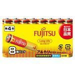 (まとめ) 富士通 アルカリ乾電池LongLife単4形8個LR03FL(8S)【×10セット】