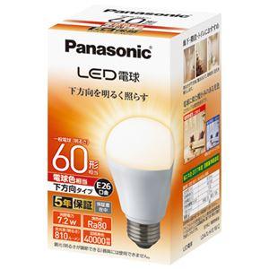 (まとめ) Panasonic LED電球60形 E26 下方向 電球色 LDA7LHEW2【×5セット】