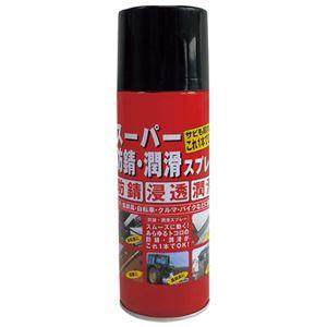 (まとめ) 大東潤滑 スーパー防錆・潤滑スプレー 420mL DS-001【×10セット】