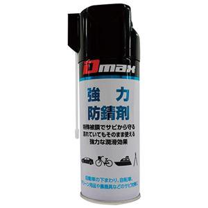 (まとめ) 大東潤滑 D-MAX 強力防錆剤 300mL DM-002【×10セット】