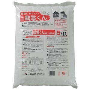 (まとめ) コンパル 融雪くん5kg【×5セット】