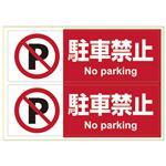 (まとめ) ヒサゴ ピタロングステッカー 駐車禁止 A4 2面【×10セット】