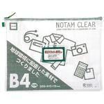 (まとめ) サクラクレパス ノータムクリアー B4 グリーン UNC-B4#29【×10セット】