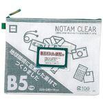 (まとめ) サクラクレパス ノータムクリアー B5 グリーン UNC-B5#29【×10セット】