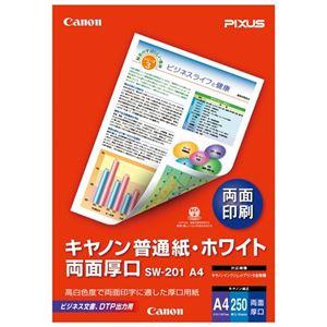 (まとめ) キヤノン 普通紙ホワイト両面厚口 SW-201A4 A4 250枚【×10セット】 - 拡大画像