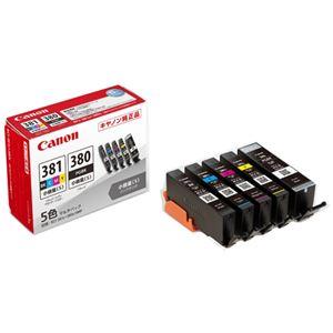 (まとめ) キヤノン インクカートリッジBCI-381S+380S/5MP 5色【×3セット】 - 拡大画像
