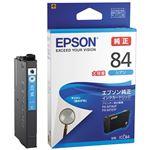 (まとめ) エプソン IJカートリッジICC84シアン【×3セット】