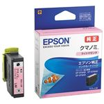 (まとめ) エプソン IJカートリッジKUI-LMライトマゼンタ【×10セット】