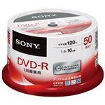 (まとめ) ソニー 録画用DVD‐R 50枚 50DMR12MLDP【×5セット】