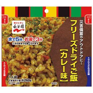 永谷園 フリーズドライご飯 カレー味 50食 - 拡大画像