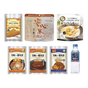 (まとめ)おいしい防災食カロリーセットB 1人3食【×3セット】 - 拡大画像