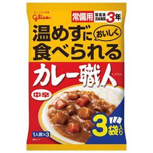 (まとめ) グリコ 常備用カレー職人3食パック 中辛 6206670【×10セット】