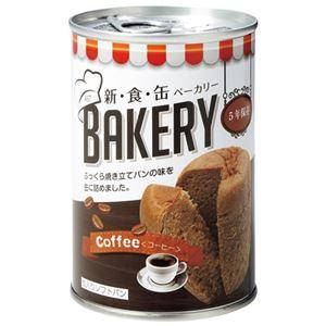 アスト 新食缶ベーカリー缶入りパンコーヒー24缶入 - 拡大画像
