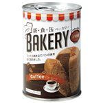 アスト 新食缶ベーカリー缶入りパンコーヒー24缶入