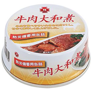 サンズ 防災備蓄用5年保存缶詰 牛肉大和煮 48缶 - 拡大画像