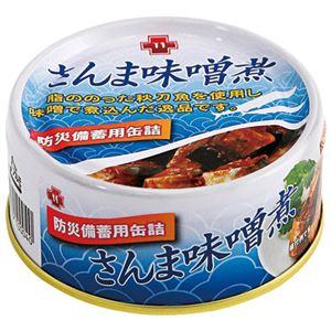 サンズ 防災備蓄用5年保存缶詰 さんま味噌煮 48缶
