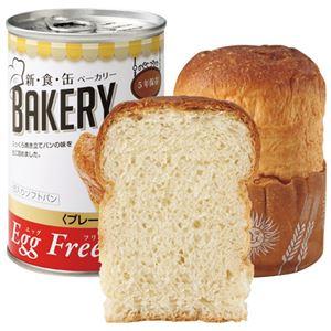 アスト 新食缶ベーカリー缶入りパンプレーン24缶入