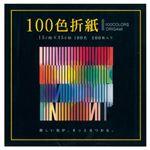 (まとめ)100色折紙 100枚入り E-100C-04【×30セット】