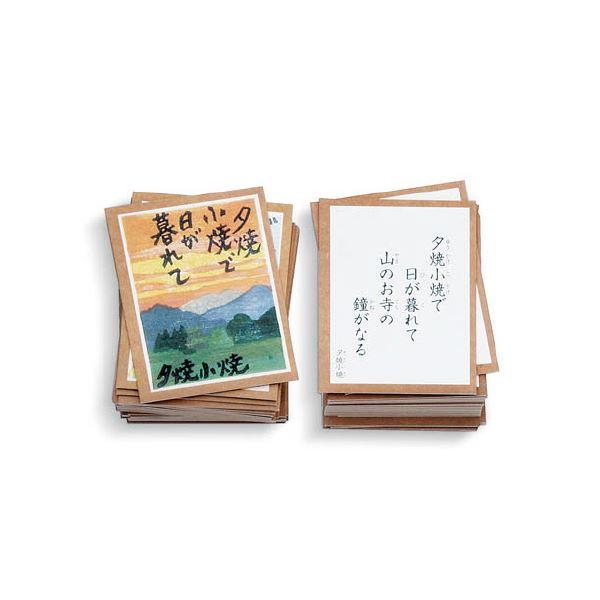 (まとめ)木版画 なつかしの歌かるた NH6013【×2セット】