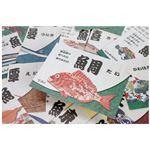 (まとめ)魚魚あわせ(日本津々浦々) NH6010【×2セット】