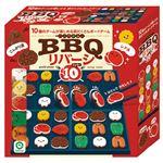 (まとめ)BBQリバーシ10【×2セット】