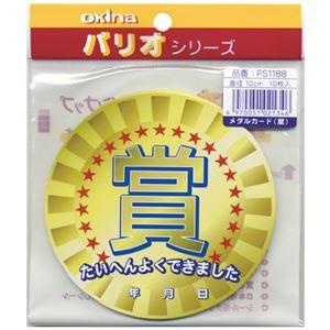 (まとめ)メダルカード PS1188 星【×30セット】 - 拡大画像