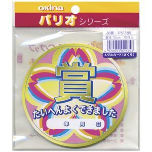 (まとめ)メダルカード PS1189 さくら【×30セット】 - 拡大画像