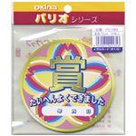 (まとめ)メダルカード PS1189 さくら【×30セット】