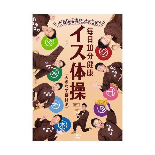 (まとめ)ごぼう先生といっしょ!毎日10分健康イス体操 DVD 【×2セット】