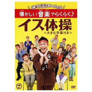 (まとめ)ごぼう先生といっしょ!懐かしい音楽でらくらく イス体操 DVD 【×2セット】 - 拡大画像
