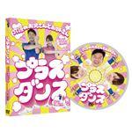 (まとめ)プラスダンス DVD 【×2セット】