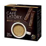 (まとめ)カフェラトリー 濃厚ビターカフェラテ20P【×5セット】